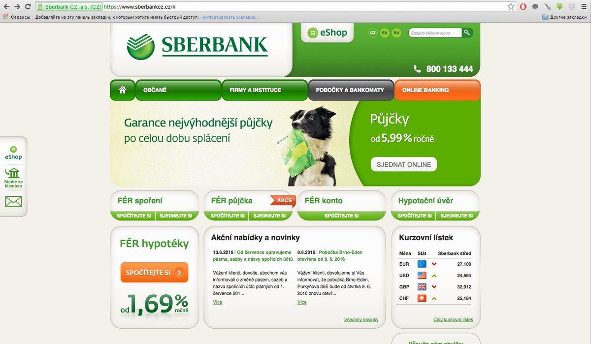 сбербанк процент по займу